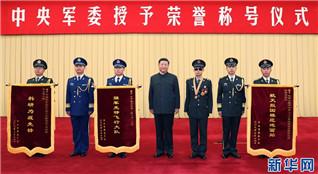 中央軍委舉行授予榮譽稱號儀式 習近平向獲得榮譽稱號的個人頒授獎章和證書 向獲得榮譽稱號的單位頒授獎旗