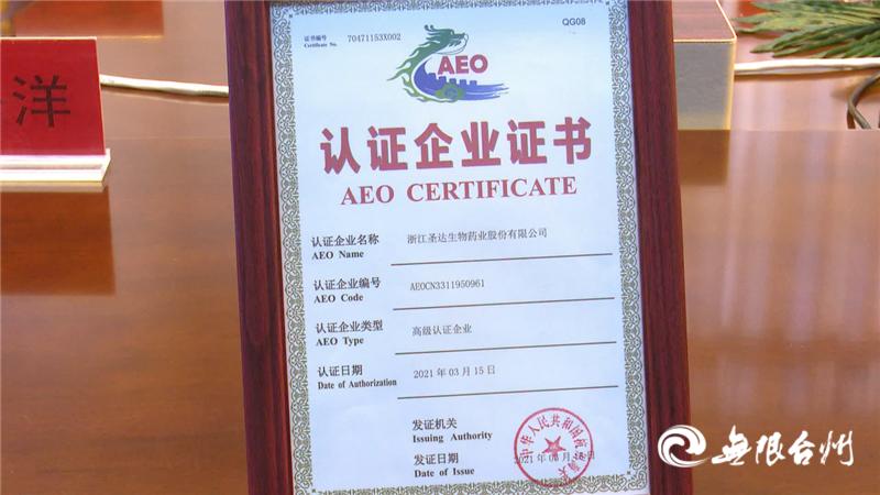 臺州再添一家AEO高級認證企業,總數達17家!