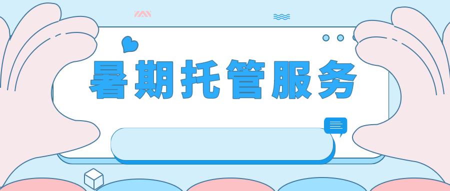 """@臺州家長們 """"官方""""暑假班來了"""