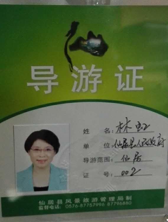 今天,仙居县委书记,县长兼职当导游,导游证曝光