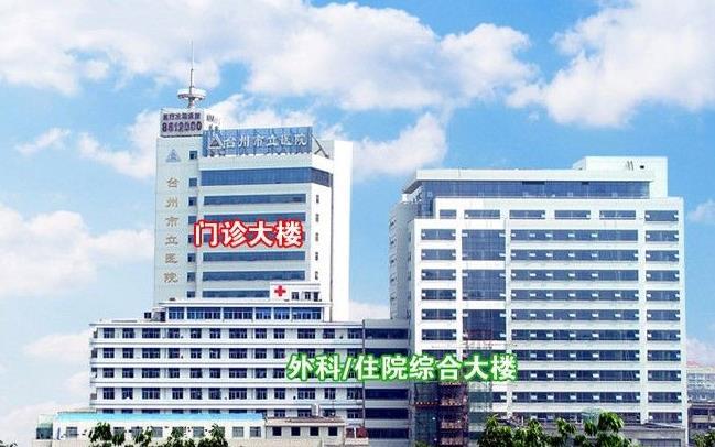 台州市立医院瘦脸针