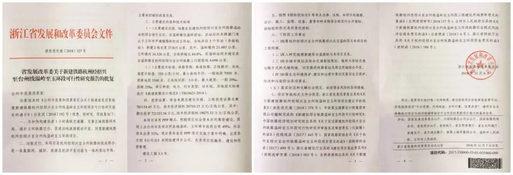 """杭绍台高铁新线路拿到""""准生证"""",2022年玉环到杭州1小时多"""
