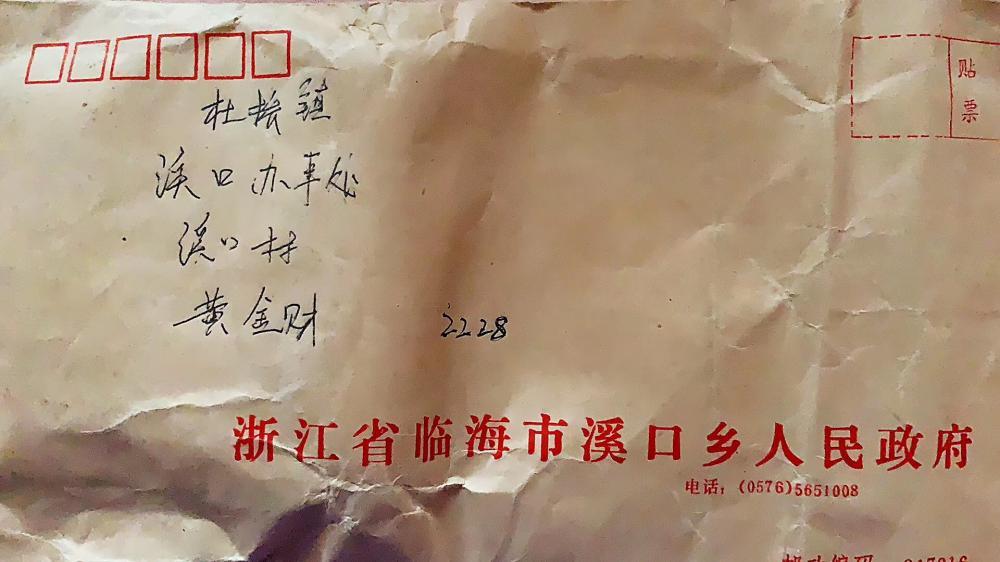 """2228元,临海老人遗嘱里的""""最后一笔""""党费"""