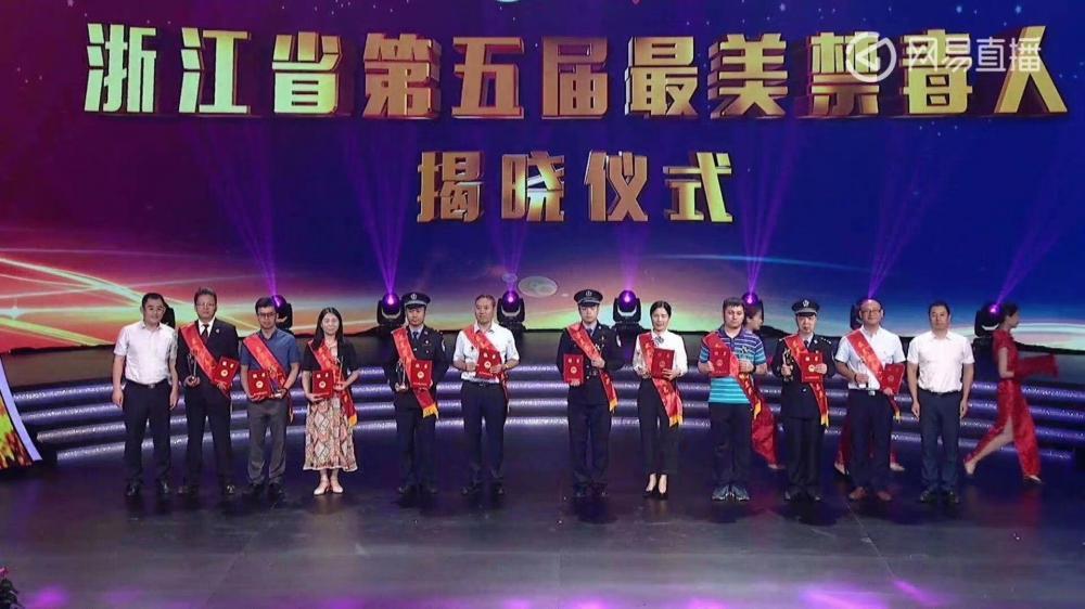 """来自温岭的她,成为省第五届""""最美禁毒人""""!"""