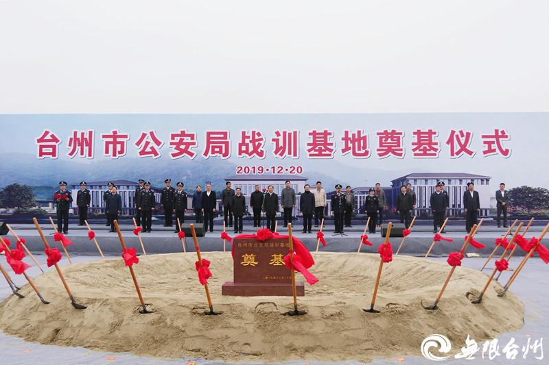 投資10億的臺州公安戰訓基地開建!目標:全國一流 世界領先