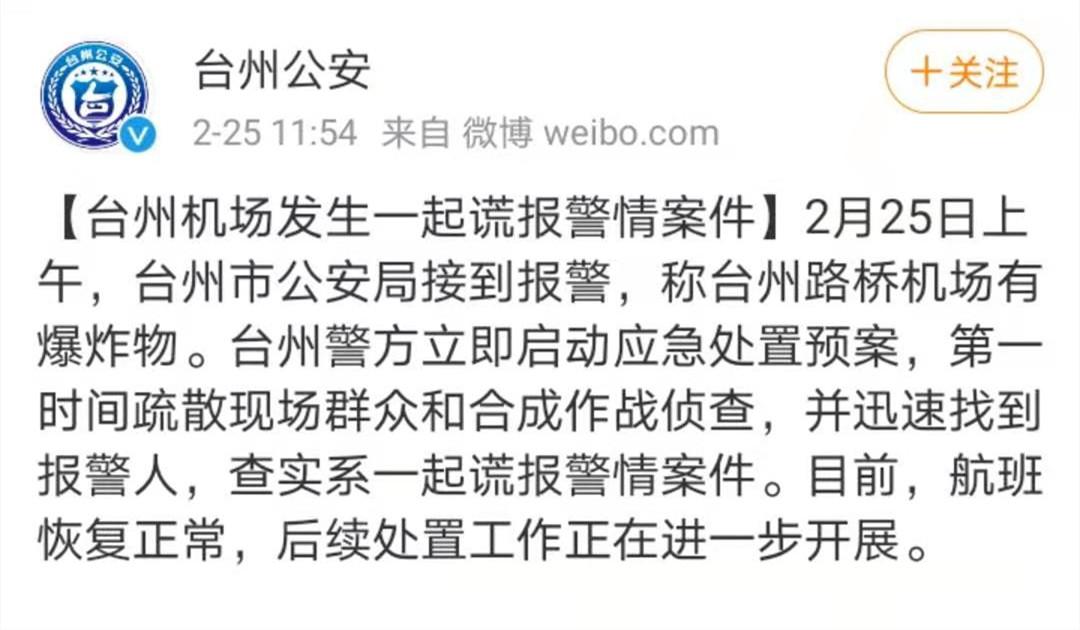 台州公安:台州机场发生一起谎报警情案件