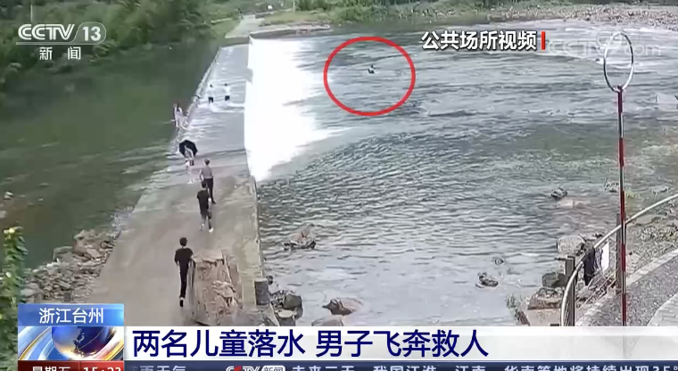 央视点赞台州正能量:两名儿童落水 男子飞奔救人