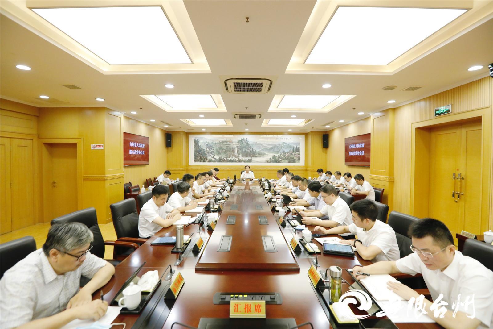 吳海平主持召開市政府常務會議